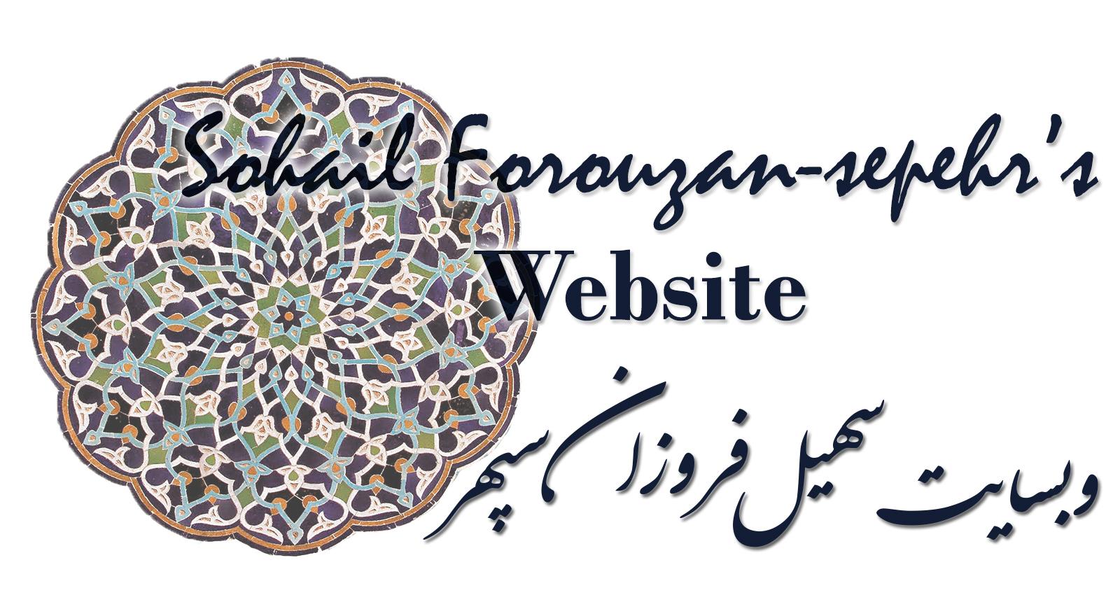 Sohail Forouzan-sepehr's Website
